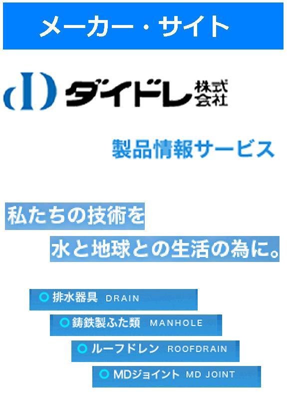 ダイドレ 製品情報サービス