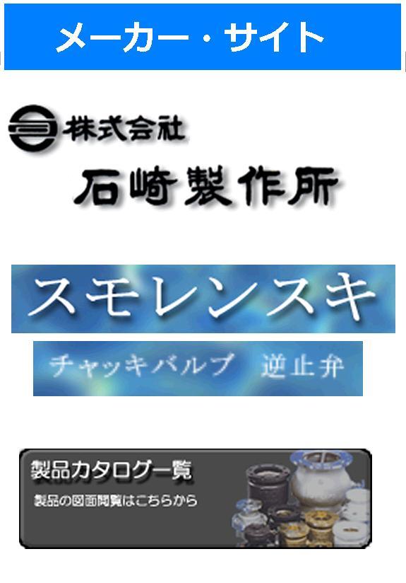 イシザキ(旧石崎製作所) 製品カタログ一覧