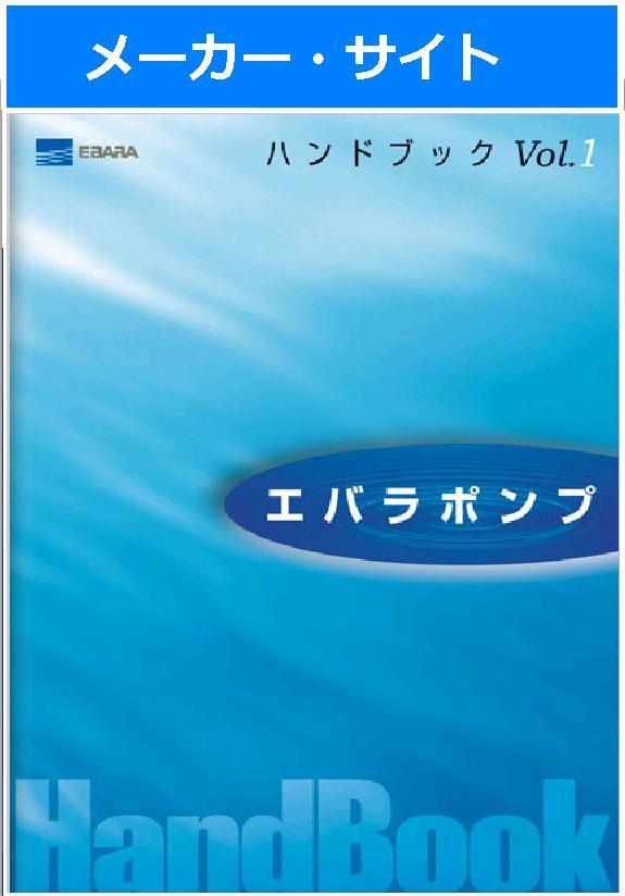 エバラ 陸上・水中 ポンプ ハンドブック(60Hz)