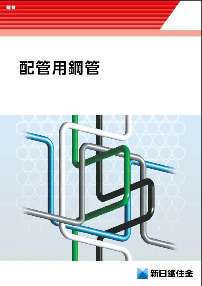 日本製鉄 配管用鋼管