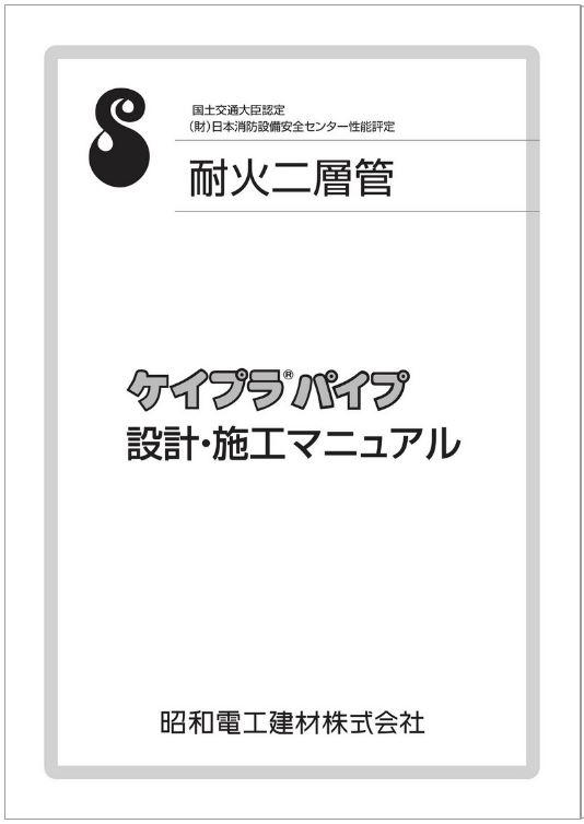 昭和電工建材 ケイプラパイプ 設計施工マニュアル