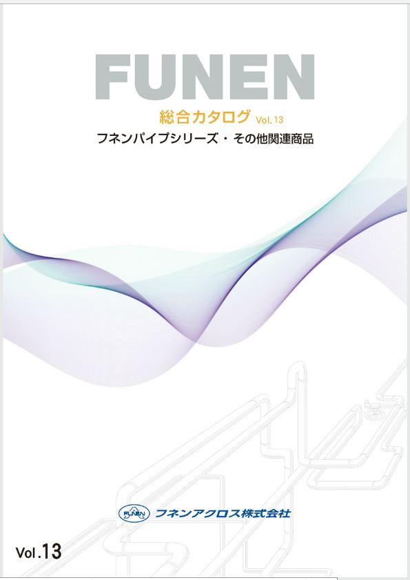 フネンアクロス 総合カタログ