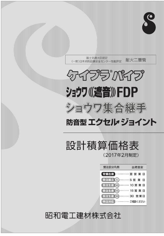 昭和電工建材 ケイプラパイプ 積算価格表