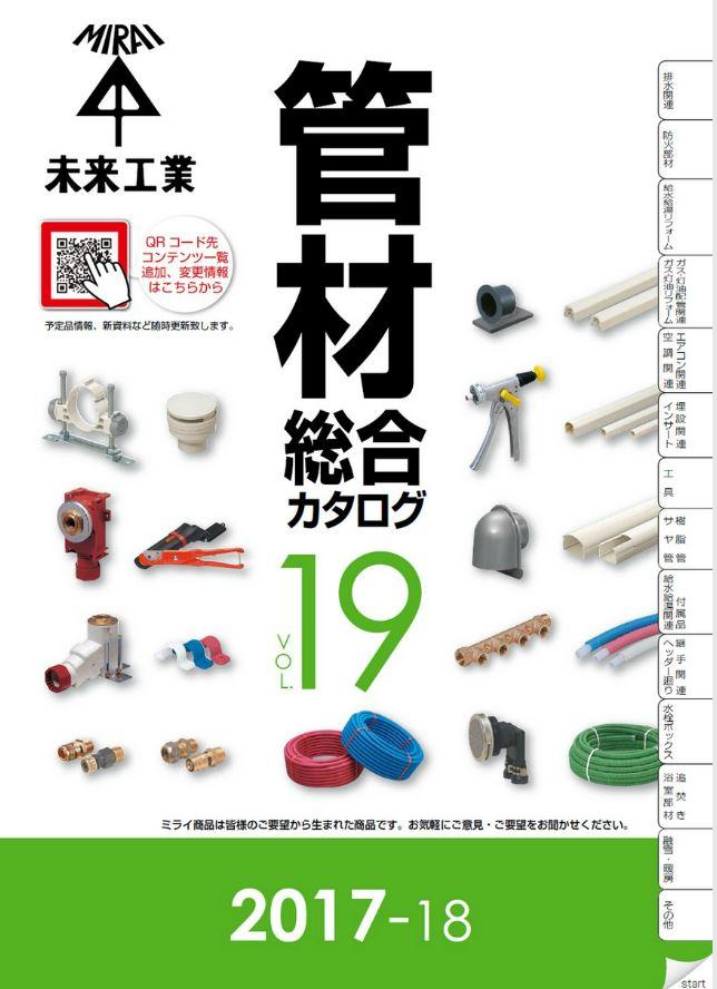 未来工業 管材総合カタログ