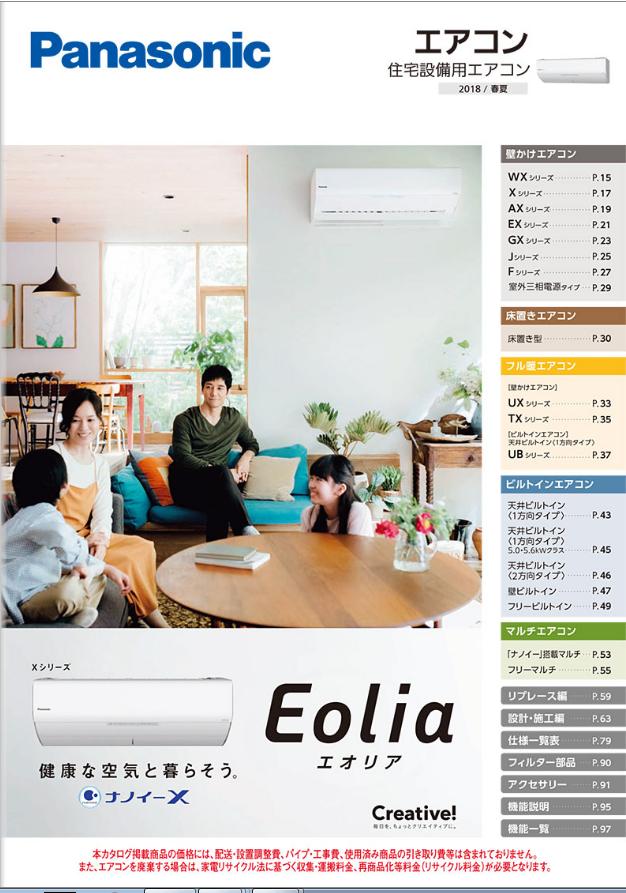パナソニック 住宅設備用エアコン 総合カタログ