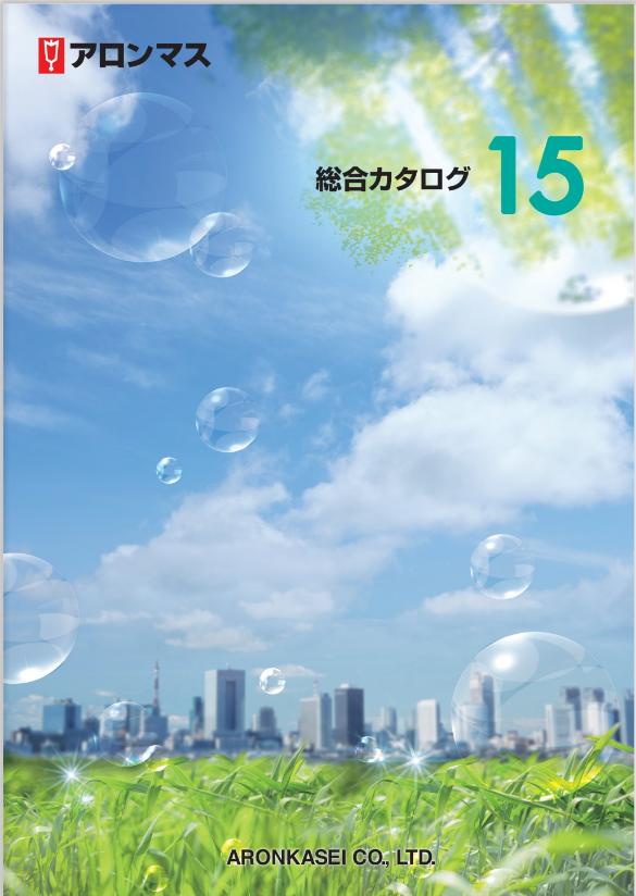 アロン化成 アロンマス 総合カタログ