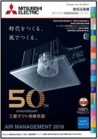 三菱換気送風機 総合カタログ
