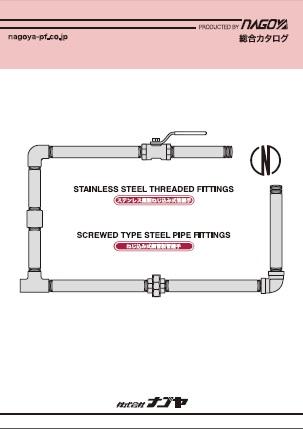 ナゴヤ ねじ込み式鋼管製管継手(鋼管用ねじ込み管継手)