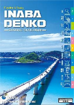 因幡電工(因幡電機産業 電工事業部) 総合カタログ
